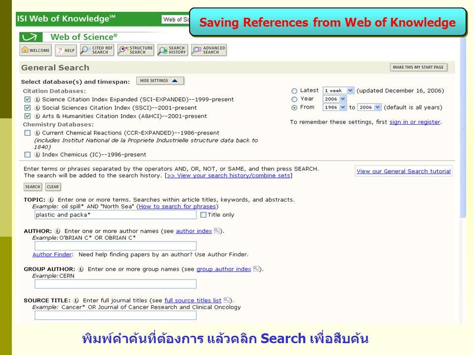 พิมพ์คำค้นที่ต้องการ แล้วคลิก Search เพื่อสืบค้น Saving References from Web of Knowledge