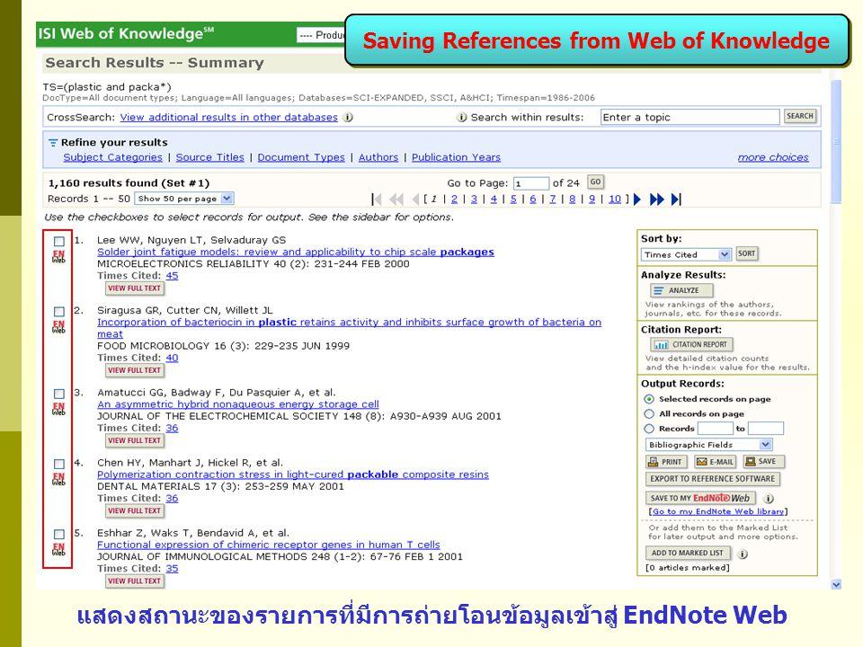 แสดงสถานะของรายการที่มีการถ่ายโอนข้อมูลเข้าสู่ EndNote Web Saving References from Web of Knowledge