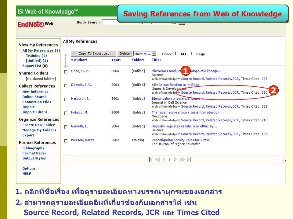 1. คลิกที่ชื่อเรื่อง เพื่อดูรายละเอียดทางบรรณานุกรมของเอกสาร 2. สามารถดูรายละเอียดอื่นที่เกี่ยวข้องกับเอกสารได้ เช่น Source Record, Related Records, J