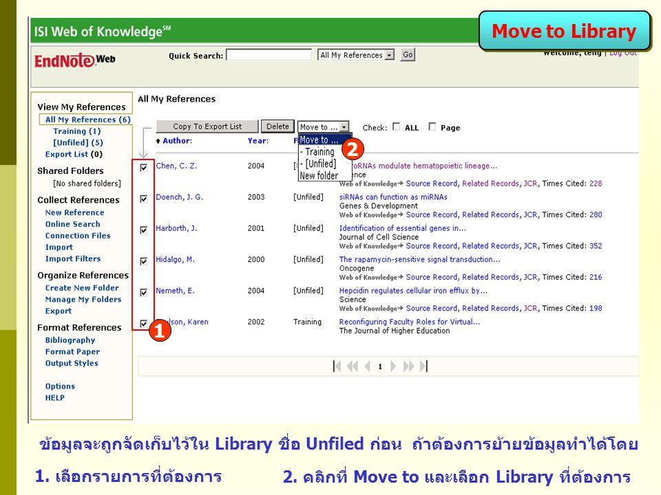 ข้อมูลจะถูกจัดเก็บไว้ใน Library ชื่อ Unfiled ก่อน ถ้าต้องการย้ายข้อมูลทำได้โดย 1. เลือกรายการที่ต้องการ 2. คลิกที่ Move to และเลือก Library ที่ต้องการ