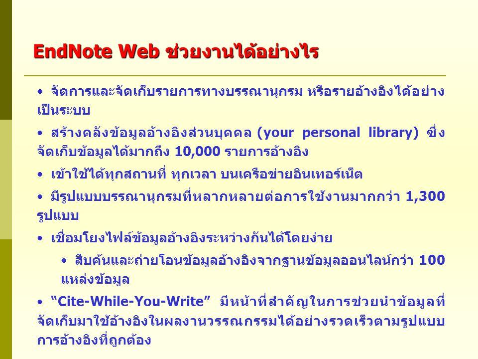 8 7. คลิกที่ Import 7 8. คลิก Browse 9. เลือกไฟล์ที่ต้องการ Importing References 9