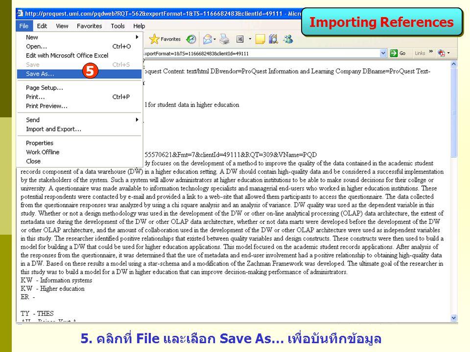 5. คลิกที่ File และเลือก Save As… เพื่อบันทึกข้อมูล 5 Importing References