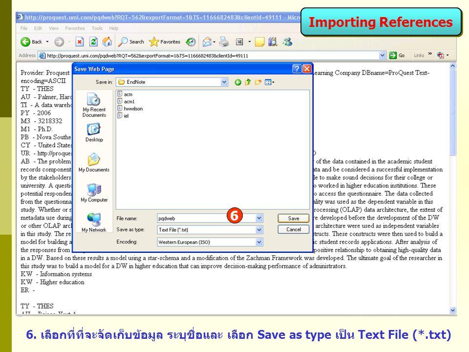6. เลือกที่ที่จะจัดเก็บข้อมูล ระบุชื่อและ เลือก Save as type เป็น Text File (*.txt) 6 Importing References