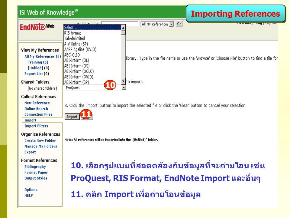 10. เลือกรูปแบบที่สอดคล้องกับข้อมูลที่จะถ่ายโอน เช่น ProQuest, RIS Format, EndNote Import และอื่นๆ 11. คลิก Import เพื่อถ่ายโอนข้อมูล Importing Refere
