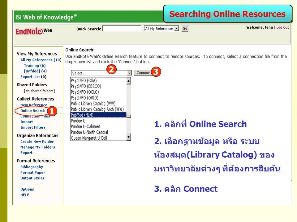 1 1. คลิกที่ Online Search 2. เลือกฐานข้อมูล หรือ ระบบ ห้องสมุด(Library Catalog) ของ มหาวิทยาลัยต่างๆ ที่ต้องการสืบค้น 3. คลิก Connect 2 3 Searching O