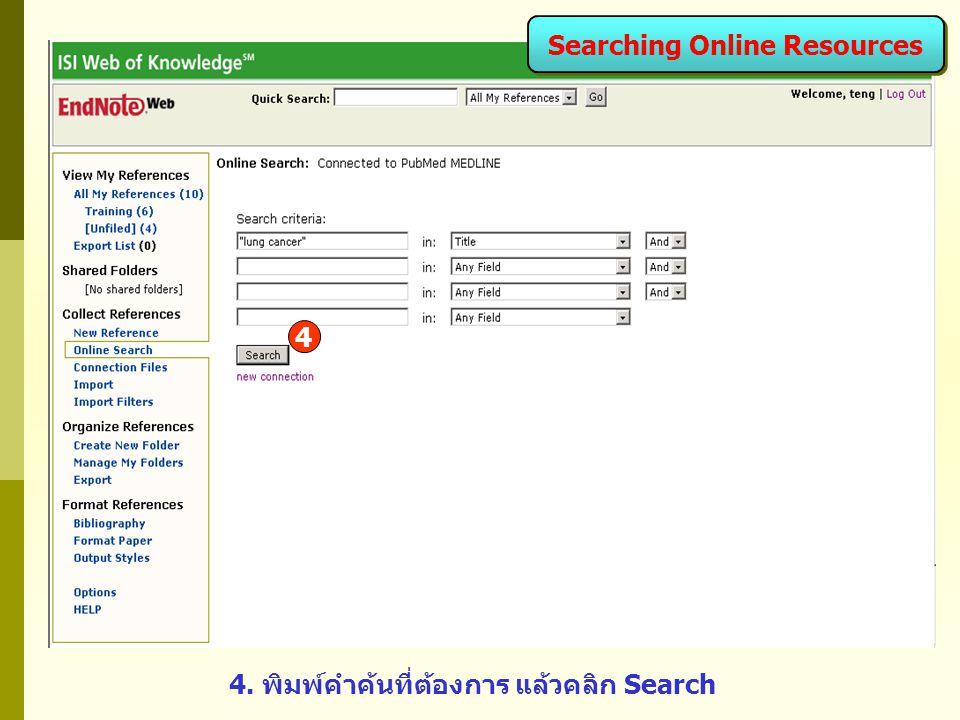 4 4. พิมพ์คำค้นที่ต้องการ แล้วคลิก Search Searching Online Resources