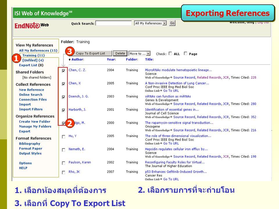 2 1. เลือกห้องสมุดที่ต้องการ 3. เลือกที่ Copy To Export List Exporting References 1 2. เลือกรายการที่จะถ่ายโอน 3