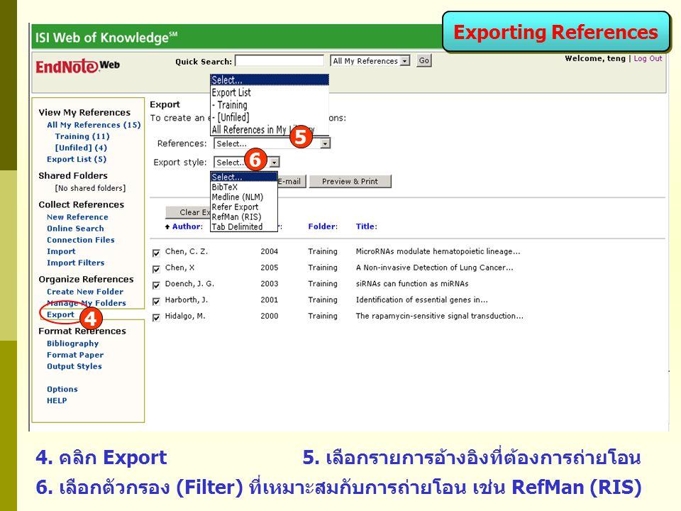6. เลือกตัวกรอง (Filter) ที่เหมาะสมกับการถ่ายโอน เช่น RefMan (RIS) Exporting References 4 4. คลิก Export 5 6 5. เลือกรายการอ้างอิงที่ต้องการถ่ายโอน