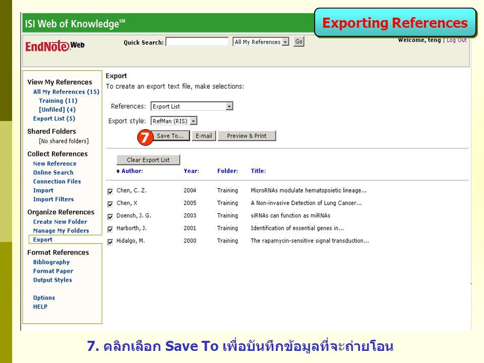 Exporting References 7. คลิกเลือก Save To เพื่อบันทึกข้อมูลที่จะถ่ายโอน 7