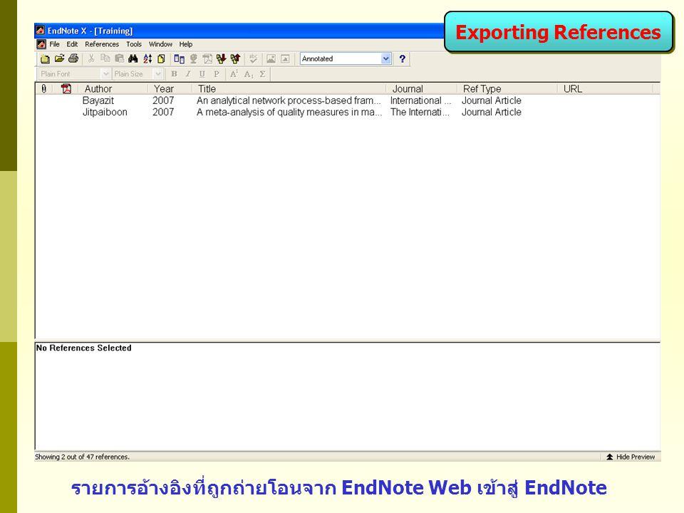 Exporting References รายการอ้างอิงที่ถูกถ่ายโอนจาก EndNote Web เข้าสู่ EndNote