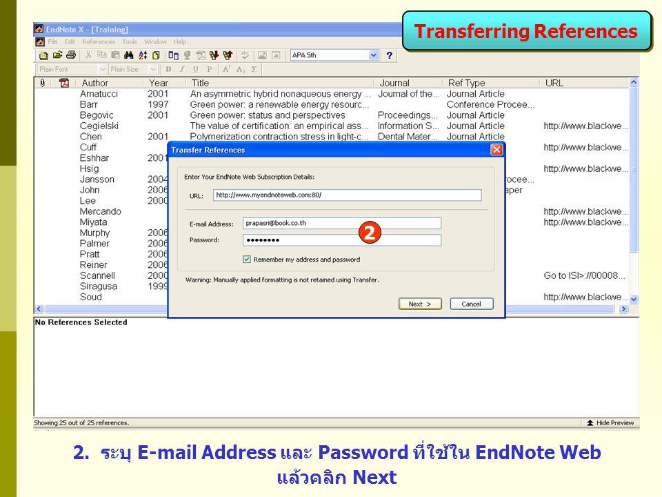2 Transferring References 2. ระบุ E-mail Address และ Password ที่ใช้ใน EndNote Web แล้วคลิก Next