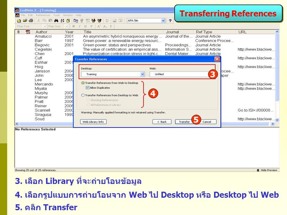 Transferring References 3. เลือก Library ที่จะถ่ายโอนข้อมูล 4. เลือกรูปแบบการถ่ายโอนจาก Web ไป Desktop หรือ Desktop ไป Web 5. คลิก Transfer 3 4 5