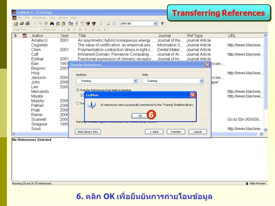 Transferring References 6. คลิก OK เพื่อยืนยันการถ่ายโอนข้อมูล 6