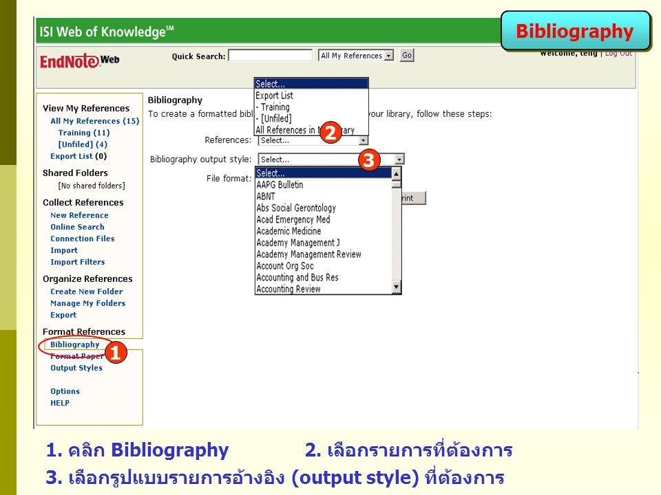 1 2 3 1. คลิก Bibliography2. เลือกรายการที่ต้องการ 3. เลือกรูปแบบรายการอ้างอิง (output style) ที่ต้องการ