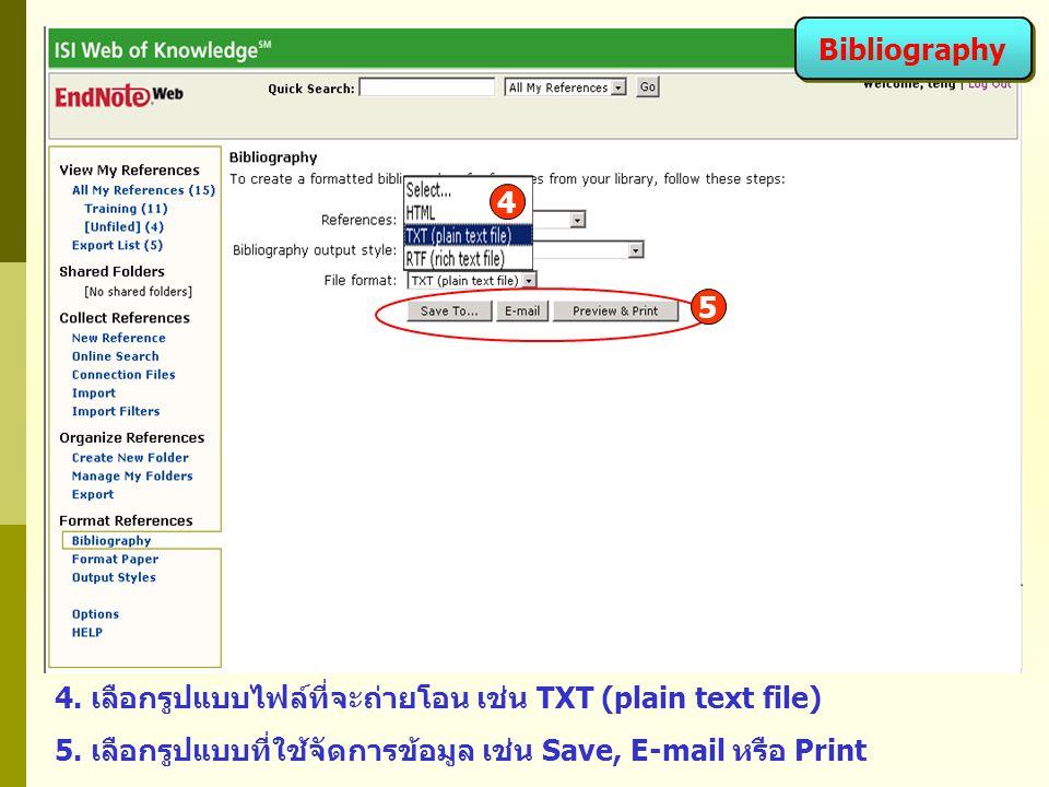 Bibliography 4 4. เลือกรูปแบบไฟล์ที่จะถ่ายโอน เช่น TXT (plain text file) 5 5. เลือกรูปแบบที่ใช้จัดการข้อมูล เช่น Save, E-mail หรือ Print