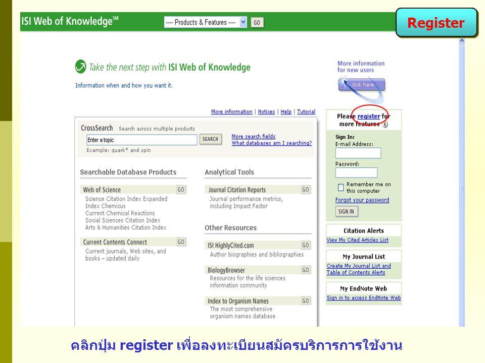 พิมพ์ข้อมูลสำหรับการลงทะเบียน แล้วคลิกปุ่ม Submit Registration Register
