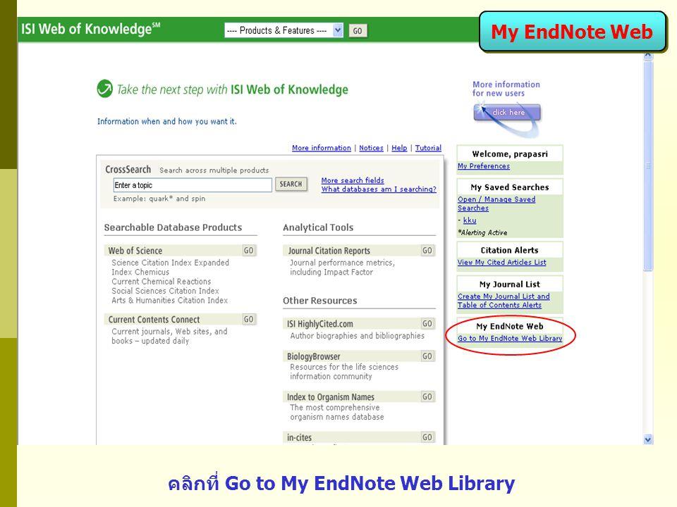 EndNote Web คลิกที่ I Agree