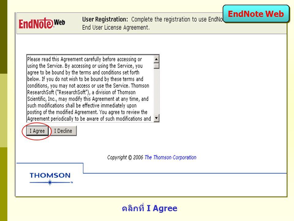 คลิกเพื่อติดตั้ง EndNote Web Plug-in สำหรับการจัดการงานด้านเอกสาร EndNote Web