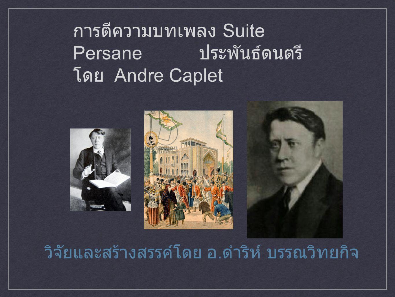 การตีความบทเพลง Suite Persane ประพันธ์ดนตรี โดย Andre Caplet วิจัยและสร้างสรรค์โดย อ. ดำริห์ บรรณวิทยกิจ