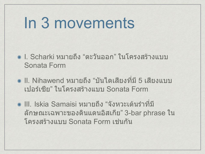 "In 3 movements I. Scharki หมายถึง "" ตะวันออก "" ในโครงสร้างแบบ Sonata Form II. Nihawend หมายถึง "" บันไดเสียงที่มี 5 เสียงแบบ เปอร์เซีย "" ในโครงสร้างแบบ"