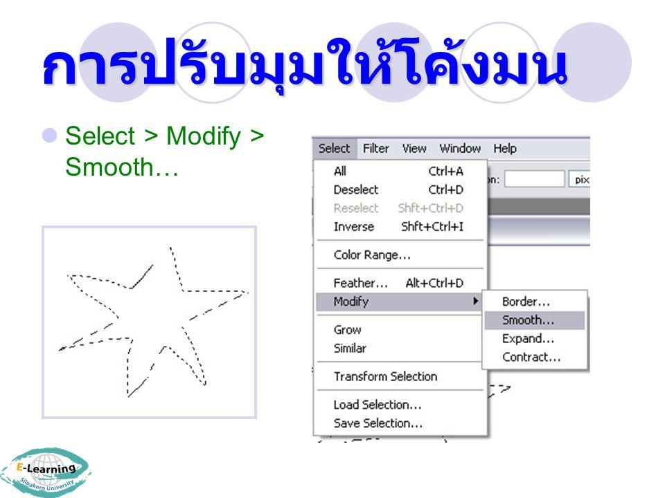 การปรับมุมให้โค้งมน Select > Modify > Smooth…