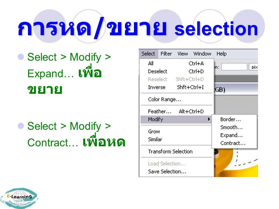 การหด / ขยาย selection Select > Modify > Expand… เพื่อ ขยาย Select > Modify > Contract… เพื่อหด