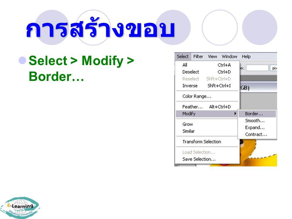 การสร้างขอบ การสร้างขอบ Select > Modify > Border…