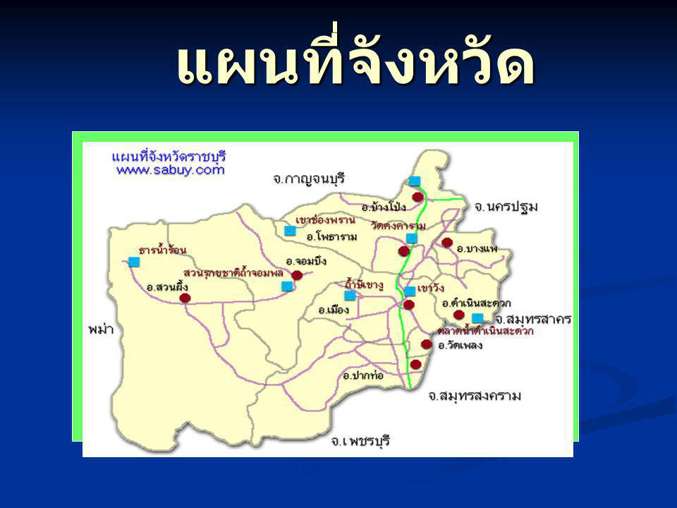 อาณาเขตและการ ปกครอง ( กาญจนบุรี ) ทิศเหนือ ทิศตะวันออก ( นครปฐม ) ทิศใต้ ( เพชรบุรี ) ( สหภาพพม่า ) ทิศตะวันตก