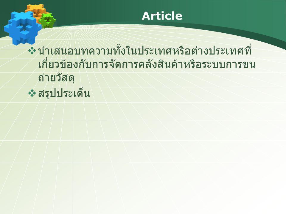 Article  นำเสนอบทความทั้งในประเทศหรือต่างประเทศที่ เกี่ยวข้องกับการจัดการคลังสินค้าหรือระบบการขน ถ่ายวัสดุ  สรุปประเด็น