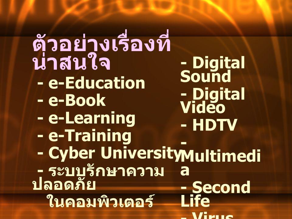 ตัวอย่างเรื่องที่ น่าสนใจ - e-Education - e-Book - e-Learning - e-Training - Cyber University - ระบบรักษาความ ปลอดภัย ในคอมพิวเตอร์ - Digital Sound -