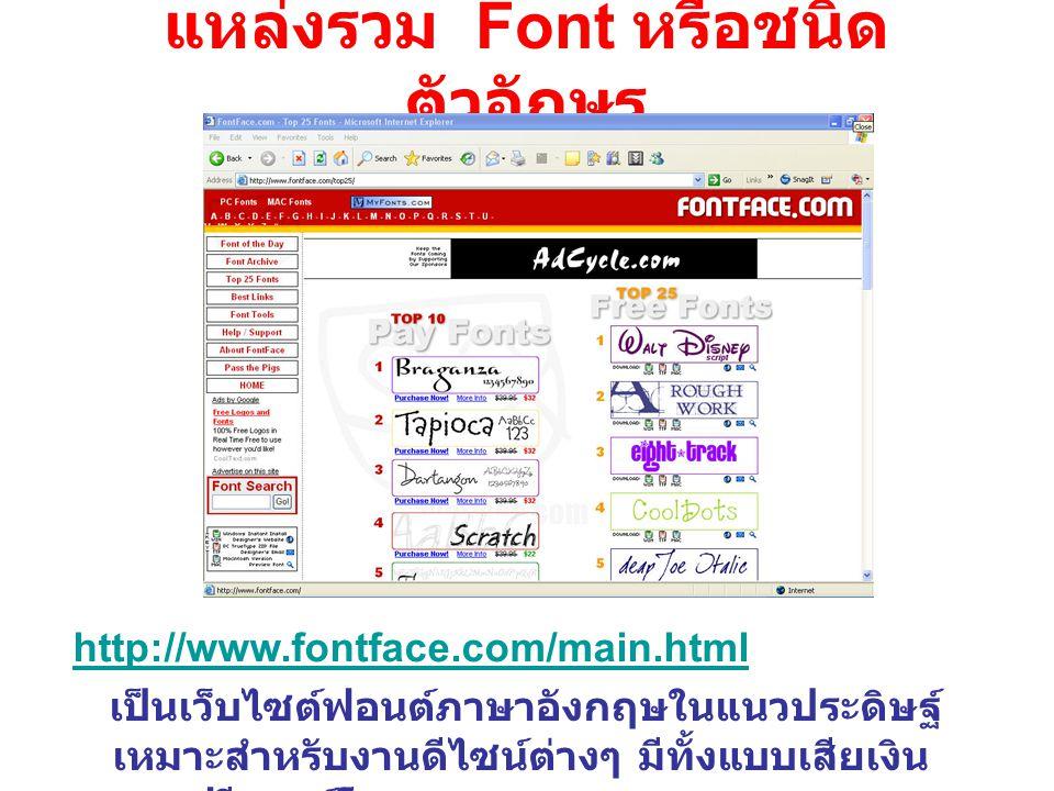 แหล่งรวม Font หรือชนิด ตัวอักษร http://www.fontface.com/main.html เป็นเว็บไซต์ฟอนต์ภาษาอังกฤษในแนวประดิษฐ์ เหมาะสำหรับงานดีไซน์ต่างๆ มีทั้งแบบเสียเงิน