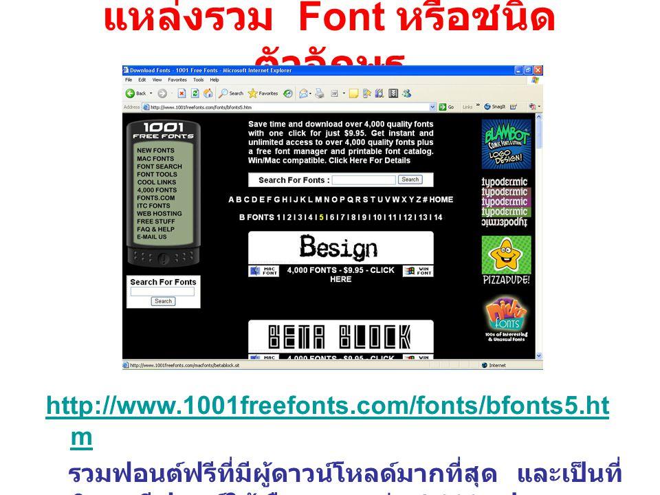 แหล่งรวม Font หรือชนิด ตัวอักษร http://www.1001freefonts.com/fonts/bfonts5.ht m รวมฟอนต์ฟรีที่มีผู้ดาวน์โหลด์มากที่สุด และเป็นที่ นิยม มีฟอนต์ให้เลือก
