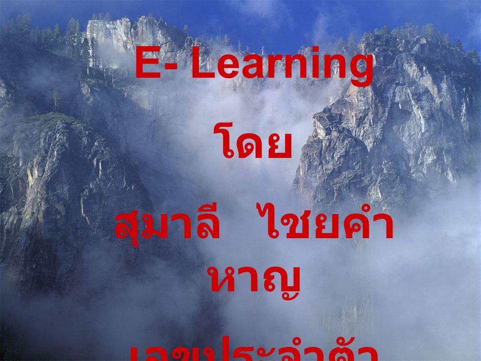 E- Learning โดย สุมาลีไชยคำ หาญ เลขประจำตัว 46252710