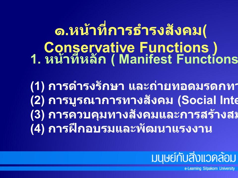 หน้าที่ของสถาบันทาง การศึกษา มีหน้าที่สำคัญ 2 ประการ คือ ๑. การธำรงสังคม ( Conservative Functions ) ๒. การเปลี่ยนแปลงสังคม ( Innovative Functions ) แต