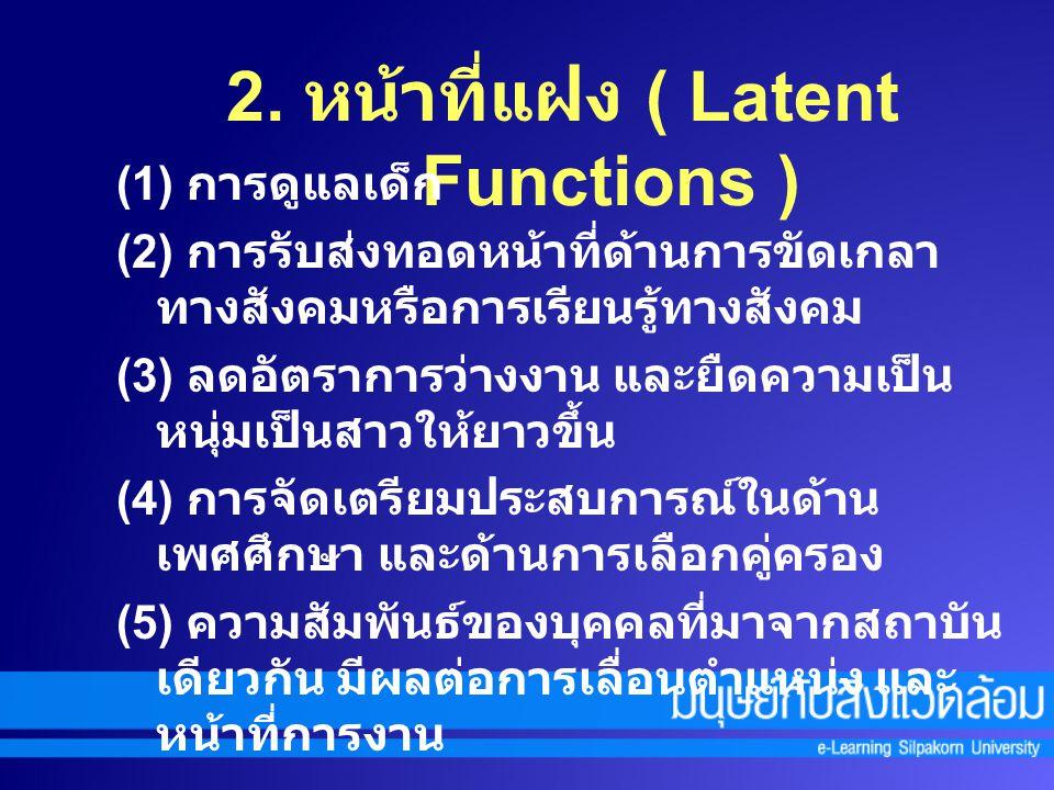 (5) ปลูกฝังความคิดความเชื่อ (6) การคัดเลือกบุคคลเข้าสู่ อาชีพต่างๆ (7) ธำรงวัฒนธรรมรอง (8) การรักษาความมั่นคง ปลอดภัยของชาติและสังคม ส่วนรวม