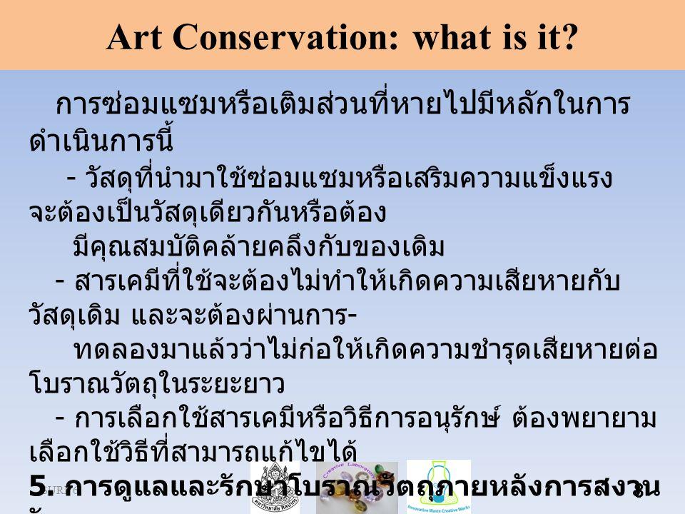 SURF 6 8 Art Conservation: what is it? การซ่อมแซมหรือเติมส่วนที่หายไปมีหลักในการ ดําเนินการนี้ - วัสดุที่นํามาใช้ซ่อมแซมหรือเสริมความแข็งแรง จะต้องเป็
