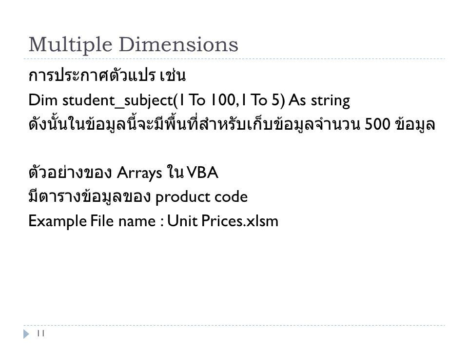 Multiple Dimensions การประกาศตัวแปร เช่น Dim student_subject(1 To 100,1 To 5) As string ดังนั้นในข้อมูลนี้จะมีพื้นที่สำหรับเก็บข้อมูลจำนวน 500 ข้อมูล
