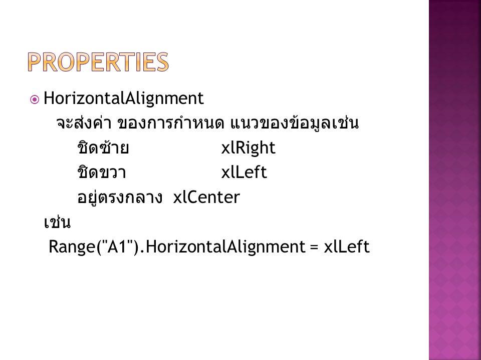  HorizontalAlignment จะส่งค่า ของการกำหนด แนวของข้อมูลเช่น ชิดซ้าย xlRight ชิดขวา xlLeft อยู่ตรงกลาง xlCenter เช่น Range(