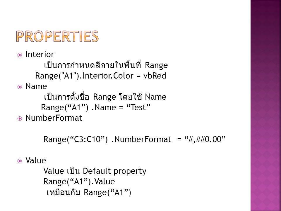  Interior เป็นการกำหนดสีภายในพื้นที่ Range Range(