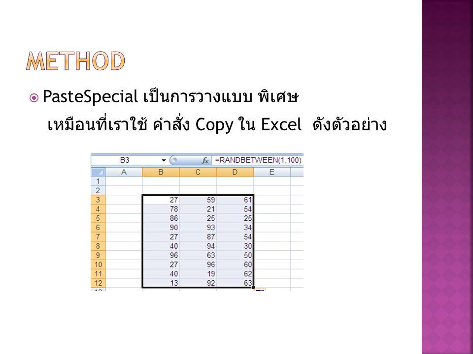  PasteSpecial เป็นการวางแบบ พิเศษ เหมือนที่เราใช้ คำสั่ง Copy ใน Excel ดังตัวอย่าง
