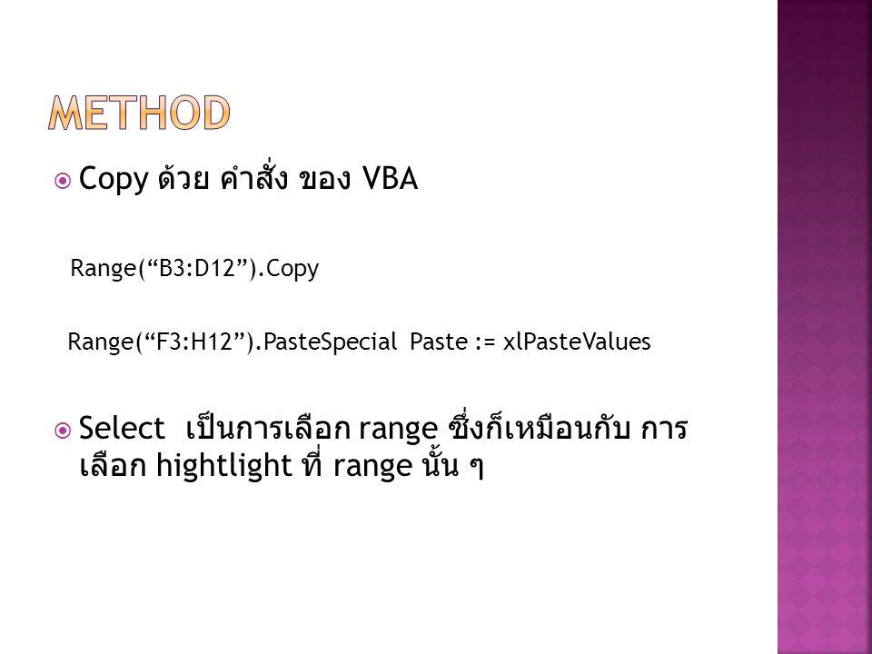 """ Copy ด้วย คำสั่ง ของ VBA Range(""""B3:D12"""").Copy Range(""""F3:H12"""").PasteSpecial Paste := xlPasteValues  Select เป็นการเลือก range ซึ่งก็เหมือนกับ การ เล"""