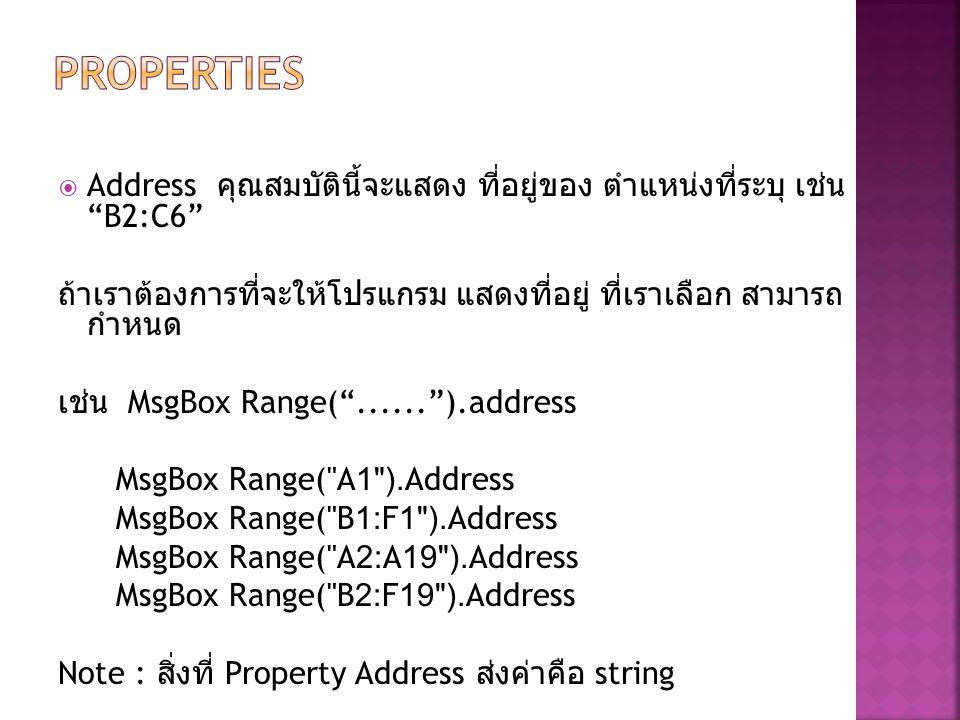 " Address คุณสมบัตินี้จะแสดง ที่อยู่ของ ตำแหน่งที่ระบุ เช่น ""B2:C6"" ถ้าเราต้องการที่จะให้โปรแกรม แสดงที่อยู่ ที่เราเลือก สามารถ กำหนด เช่น MsgBox Rang"