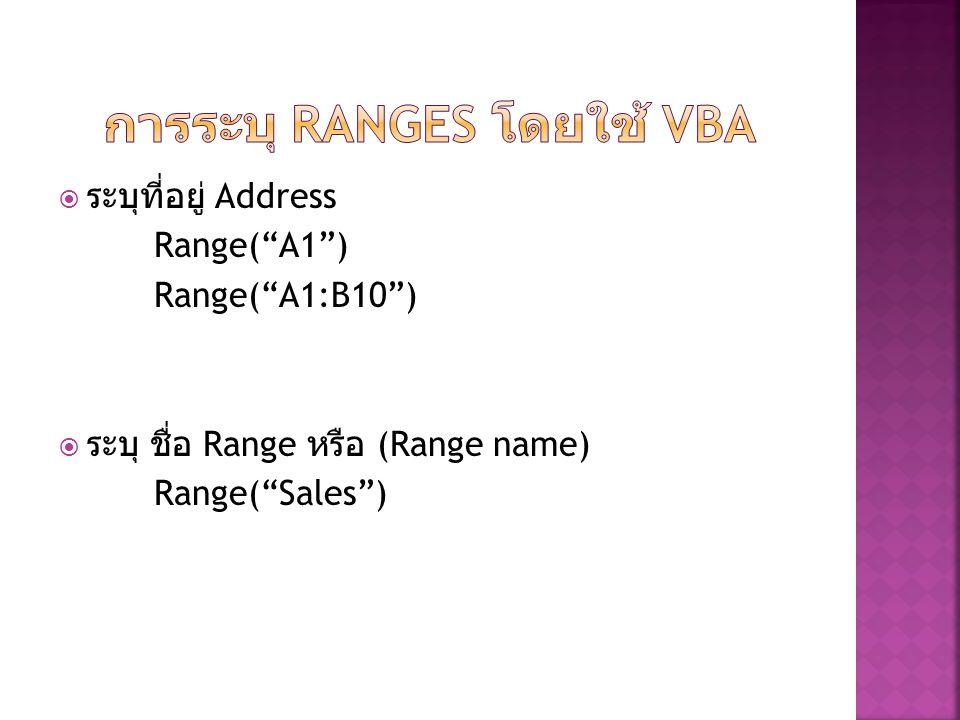 """ ระบุที่อยู่ Address Range(""""A1"""") Range(""""A1:B10"""")  ระบุ ชื่อ Range หรือ (Range name) Range(""""Sales"""")"""