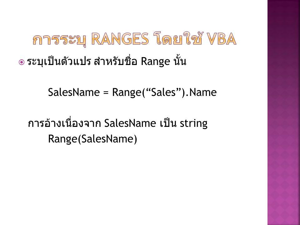 """ ระบุเป็นตัวแปร สำหรับชื่อ Range นั้น SalesName = Range(""""Sales"""").Name การอ้างเนื่องจาก SalesName เป็น string Range(SalesName)"""