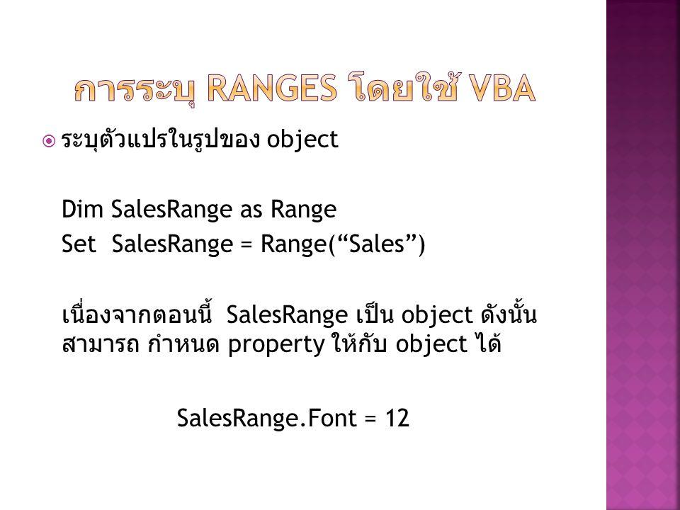 """ ระบุตัวแปรในรูปของ object Dim SalesRange as Range Set SalesRange = Range(""""Sales"""") เนื่องจากตอนนี้ SalesRange เป็น object ดังนั้น สามารถ กำหนด proper"""