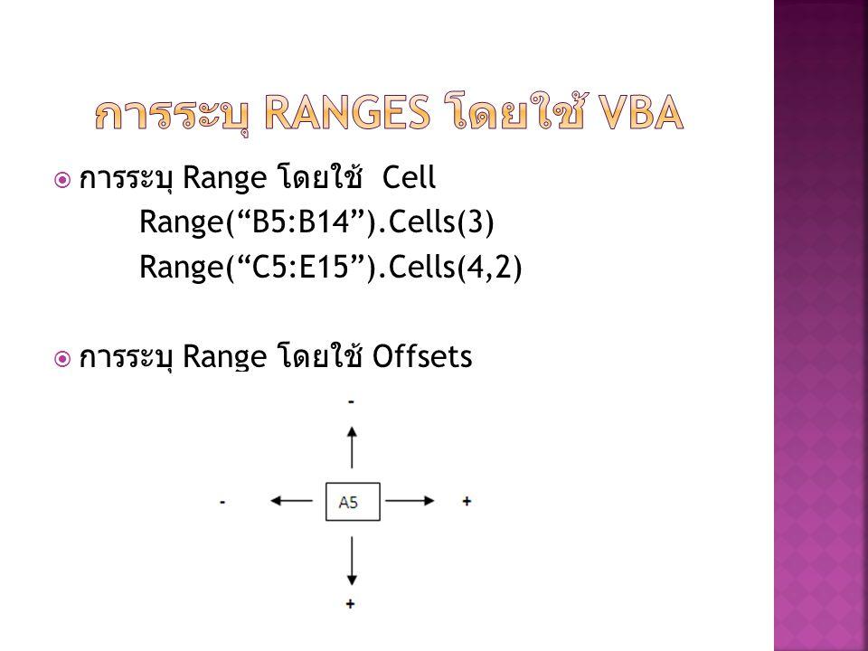 """ การระบุ Range โดยใช้ Cell Range(""""B5:B14"""").Cells(3) Range(""""C5:E15"""").Cells(4,2)  การระบุ Range โดยใช้ Offsets"""
