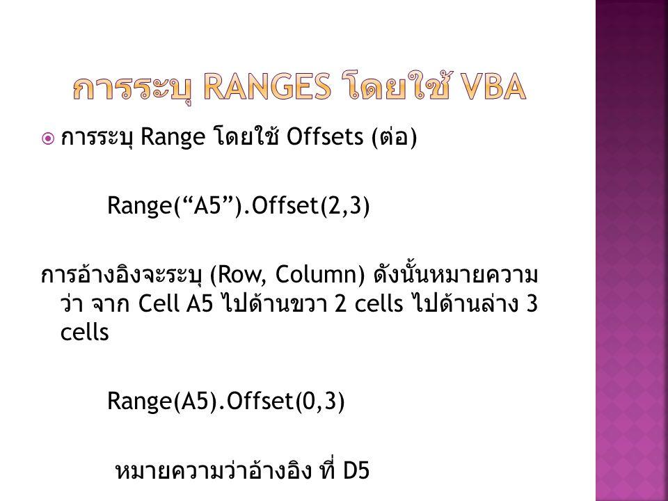 """ การระบุ Range โดยใช้ Offsets ( ต่อ ) Range(""""A5"""").Offset(2,3) การอ้างอิงจะระบุ (Row, Column) ดังนั้นหมายความ ว่า จาก Cell A5 ไปด้านขวา 2 cells ไปด้าน"""