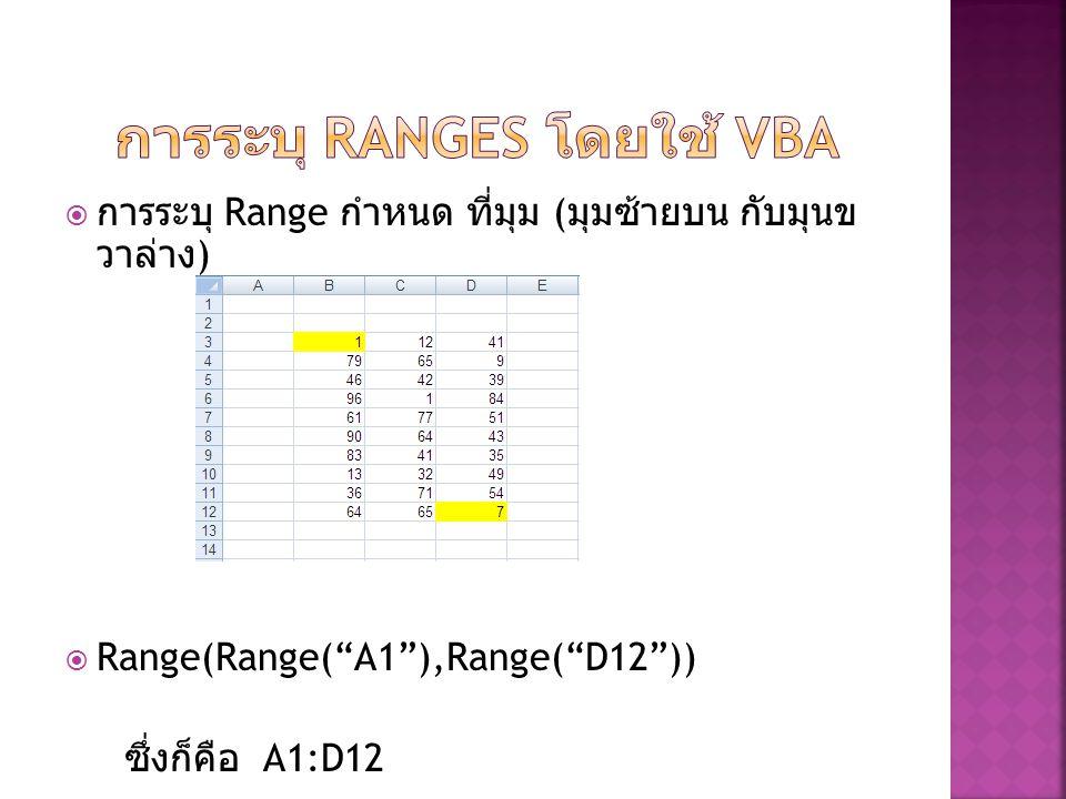 """ การระบุ Range กำหนด ที่มุม ( มุมซ้ายบน กับมุนข วาล่าง )  Range(Range(""""A1""""),Range(""""D12"""")) ซึ่งก็คือ A1:D12"""