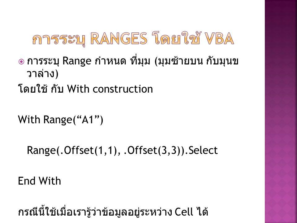 """ การระบุ Range กำหนด ที่มุม ( มุมซ้ายบน กับมุนข วาล่าง ) โดยใช้ กับ With construction With Range(""""A1"""") Range(.Offset(1,1),.Offset(3,3)).Select End Wi"""