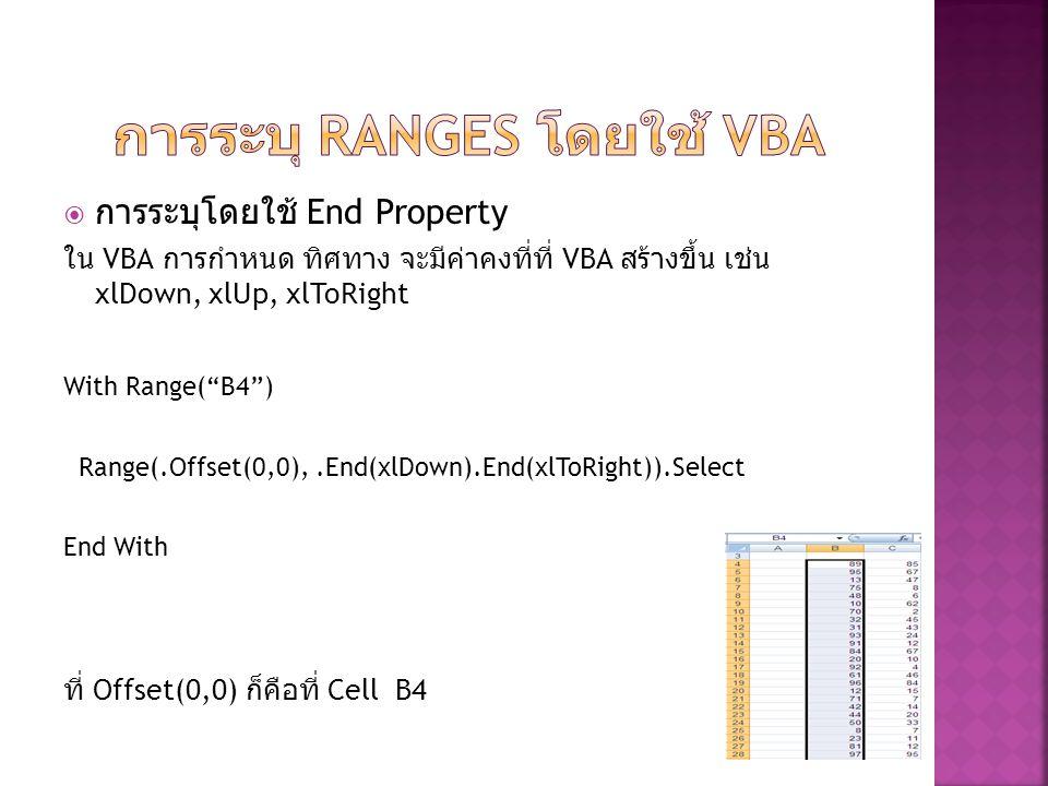 """ การระบุโดยใช้ End Property ใน VBA การกำหนด ทิศทาง จะมีค่าคงที่ที่ VBA สร้างขึ้น เช่น xlDown, xlUp, xlToRight With Range(""""B4"""") Range(.Offset(0,0),.En"""